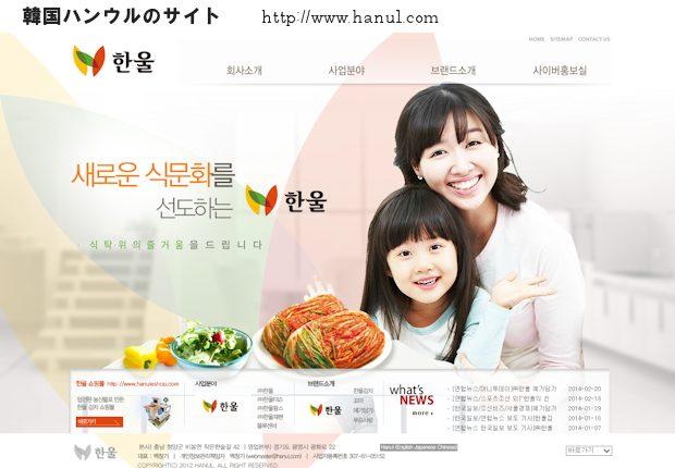 ハンウル公式サイト