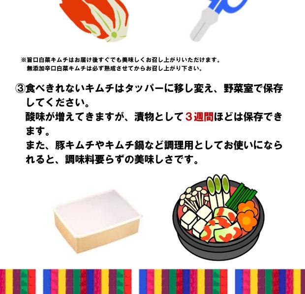 韓国キムチの美味しい食べ方