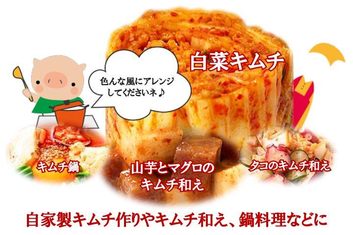 キムチの素のアレンジレシピ